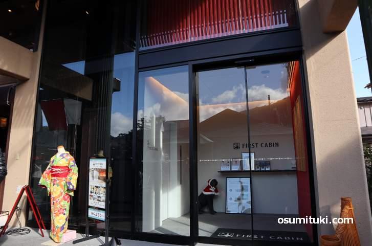 嵐山駅の右側に「ファーストキャビン京都嵐山」エレベーターがあります