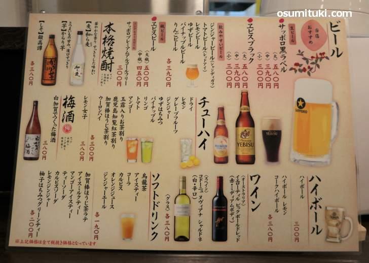 ドリンク類の値段(カトーコバーン食堂)