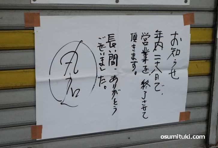 2018年12月28日で閉店する「お芋の丸石」