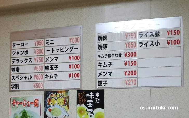第一旭 熊野店の「メニューと値段」最初だと分からないかも