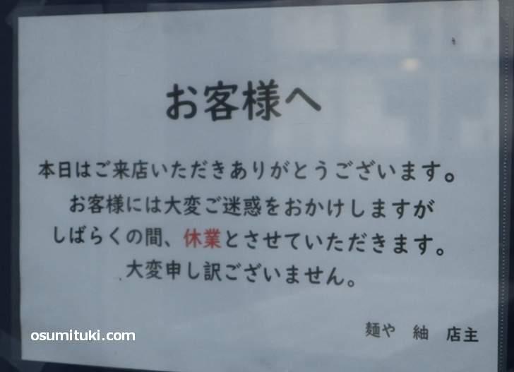 麺や 紬 つむぎ 閉店(2018年12月27日撮影)