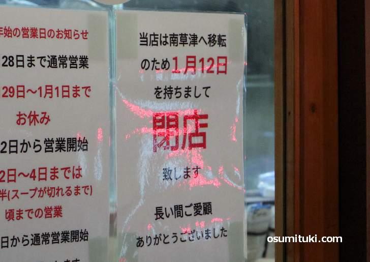「ラーメンこんじき 梅小路公園前店」移転告知