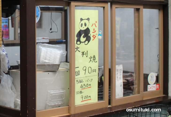 パンダ大判焼きは13時以降に販売(玉屋)