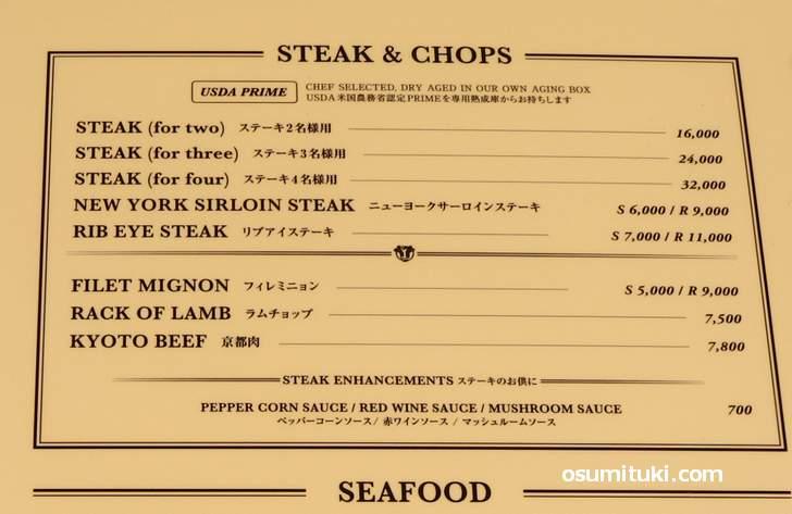 ステーキの値段は16000円~