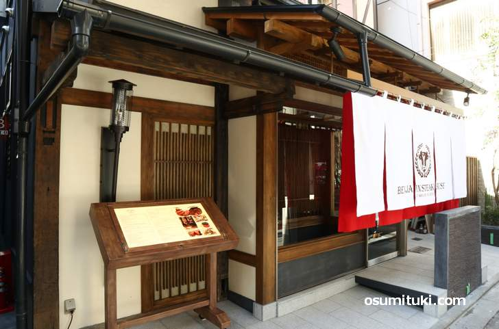 ベンジャミンステーキハウス京都店 営業時間は「11時30分~15時、17時~23時」