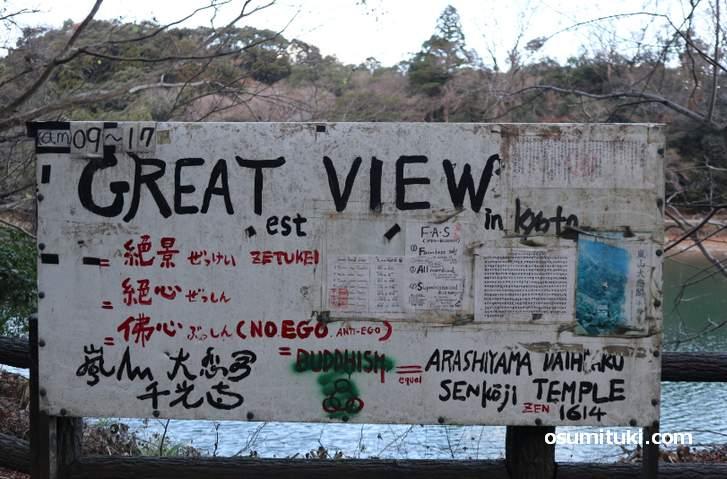 途中にある「GREAT VIEW」の看板