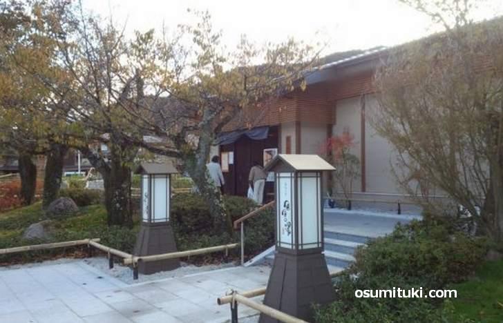 嵐山にある唯一のスーパー銭湯「風風の湯」(京都市西京区)