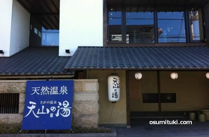 嵐山からも近い地元の人気スーパー銭湯(さがの温泉 天山の湯)