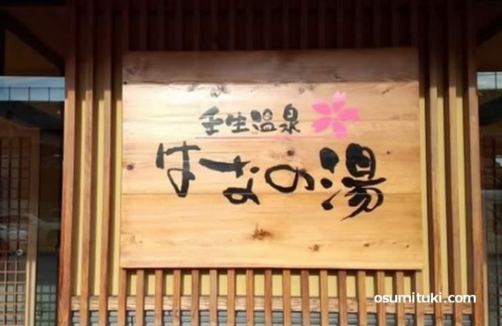 壬生温泉はなの湯(京都市中京区)
