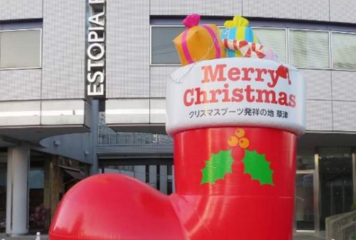 草津といえば「クリスマスブーツ発祥の地」