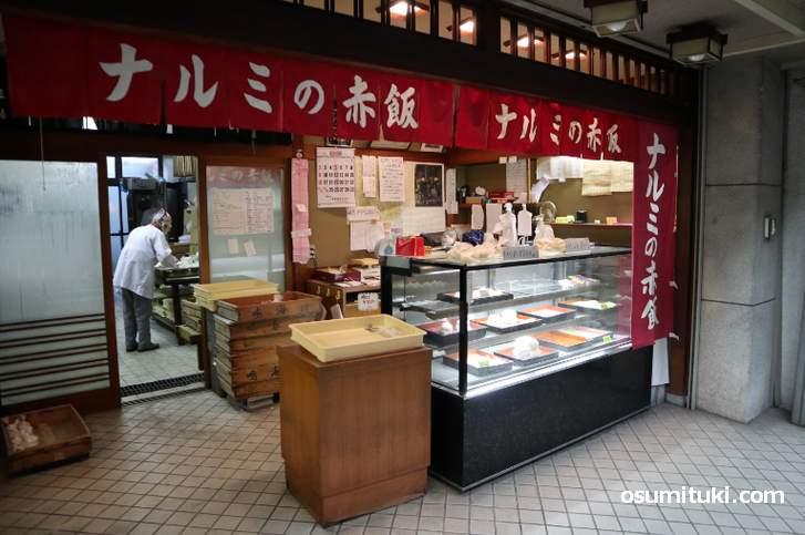 三条会商店街の「三条鳴海餅」2018年12月31日撮影
