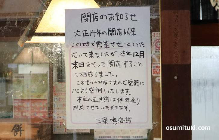 店頭に貼られた「三条鳴海餅」閉店告知(2018年12月31日撮影)