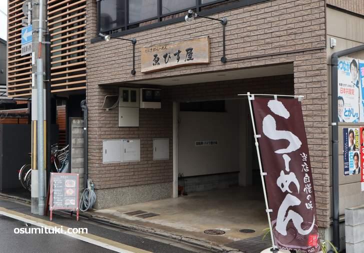 元祖京都らーめん ゑびす屋、バイクで食べに行けるので便利です