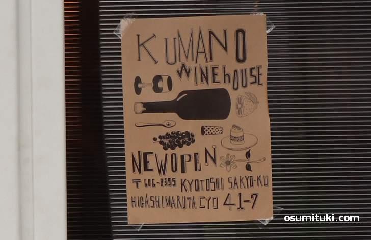 熊野神社近くに新しいワインのお店が新店オープンしてました