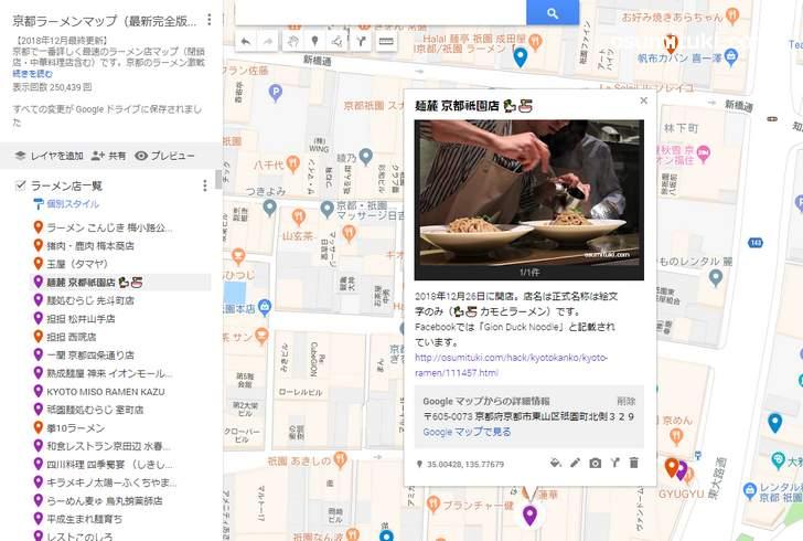 京都ラーメン マップ 2018年最終更新