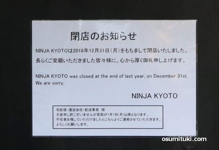 NINJA KYOTO が2018年12月31日で閉店