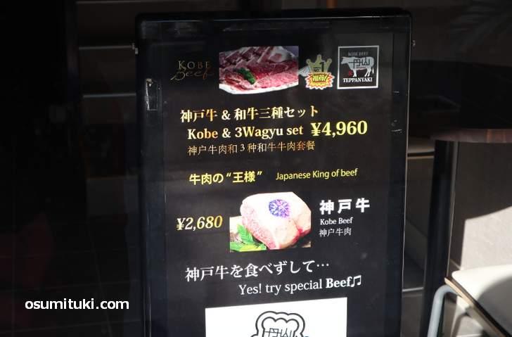 神戸牛 丹山 神戸牛と和牛の三種セットで4960円だそうです