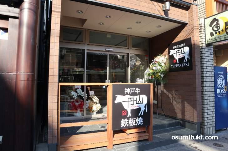 神戸牛 丹山 鉄板焼 があるのは「三条木屋町」の西すぐ