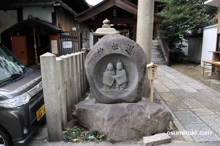 仲睦まじい石碑がある「道祖神社」