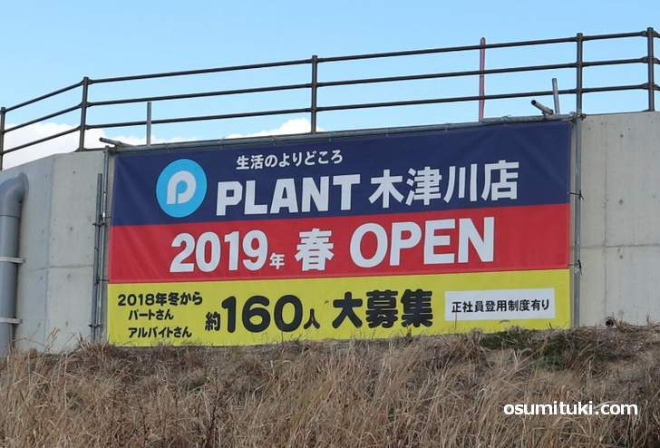 SUPER CENTER PLANT 木津川店