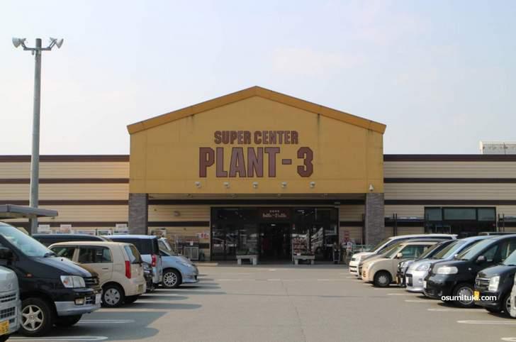 福知山店は日用品雑貨が主な「PLANT-3」です