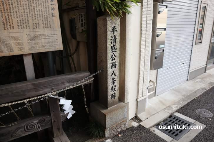 若一神社の境内にある「平清盛八条殿跡」の石碑