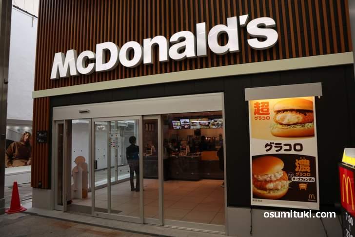 マクドナルド 新京極通り店、オープン後の様子