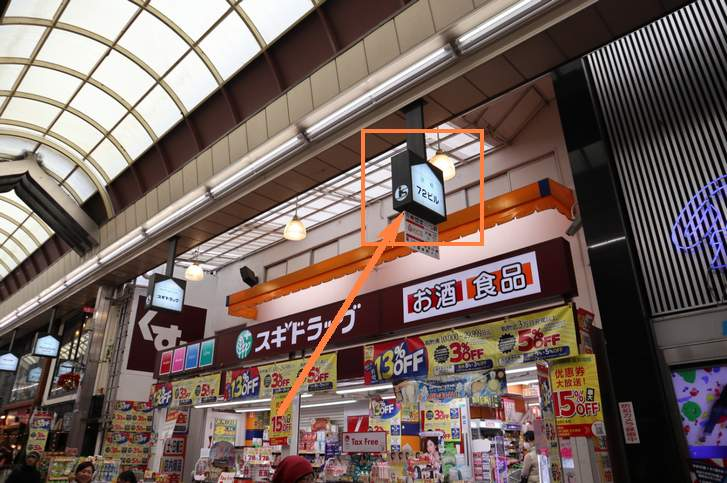 実はかつて斜め前の「72ビル」に関西二号店があった(現在はスギ薬局)