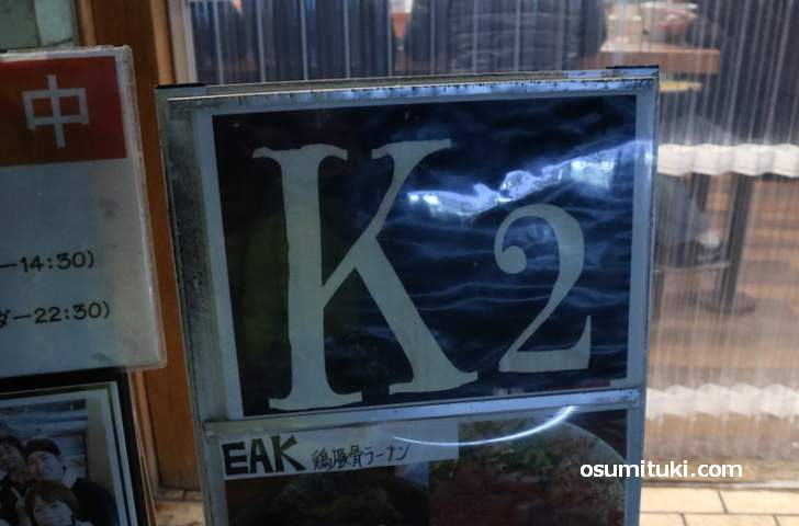 水曜夜の一乗寺に出現するラーメン店「麺屋K2」