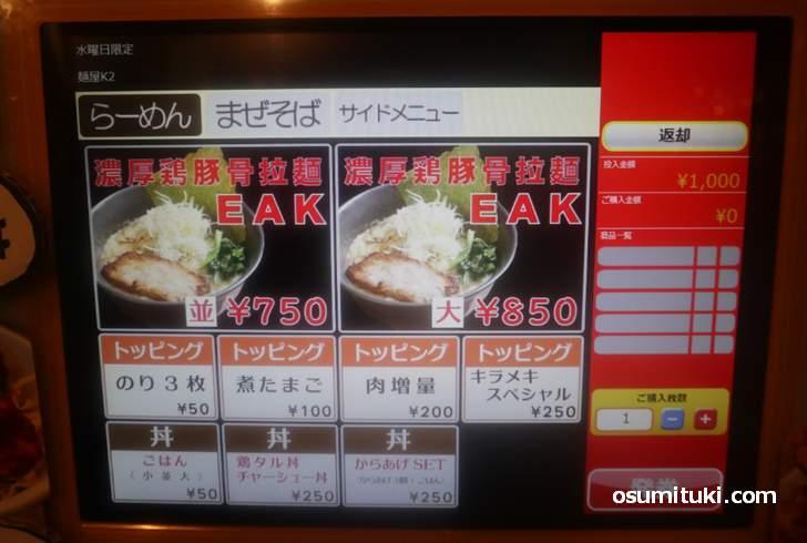 麺屋K2 メニューと値段