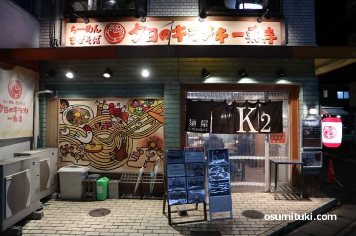麺屋K2は毎週水曜日のみの営業です
