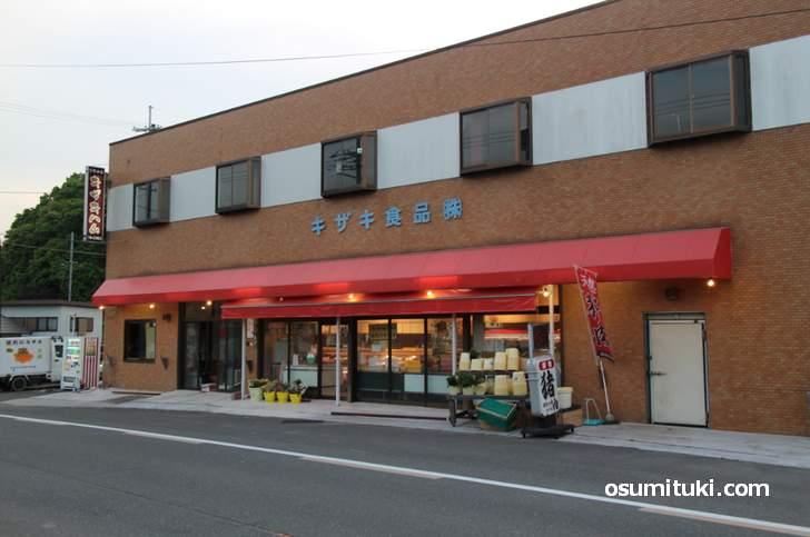 京都府相楽郡和束町にある猪肉などのジビエ肉専門「キザキ食品」