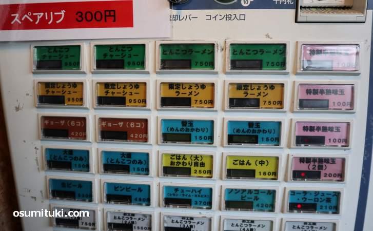 メニューと値段(ラーメン 無鉄砲 本店)