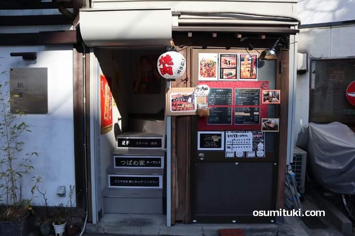 ステーキ・焼肉 つばめ家は天下一品 白梅町店の隣りです