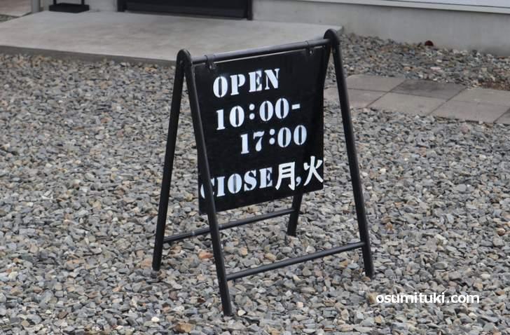 オープンは10時からですが昼には売り切れます