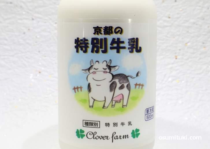 これが京都の特別牛乳(クローバー牧場)