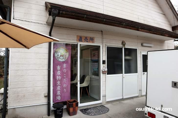 クローバー牧場「京都の特別牛乳」は直売所で購入可能です