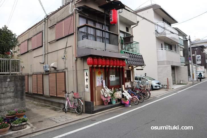 本格中国東北料理店「萬寳楼」が2019年1月3日新店オープン