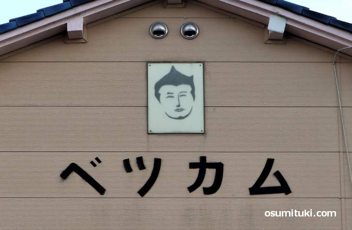 京田辺市でベッカムを見ました