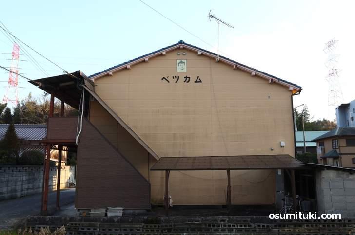 ベッカムは京田辺市のアパートのこと!