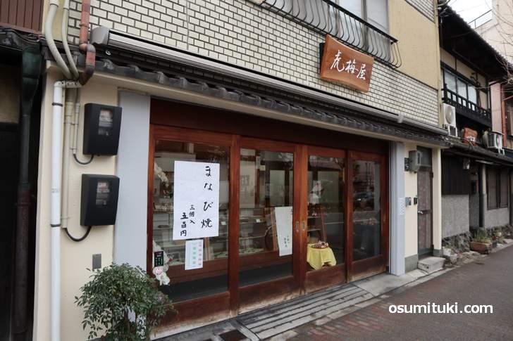 北野天満宮前に虎梅屋(まなび焼)が2018年11月25日に新店オープン