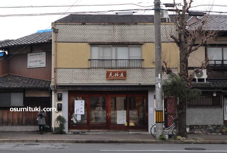 虎梅屋さんは北野天満宮の真正面にある和菓子店です