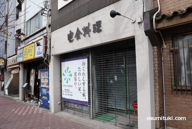 「担々麺 胡 円町店(2号店)」さんの場所は円町の元・定食料理「和楽」さん跡地です