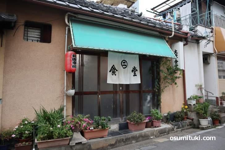 京都にある京大生や地元民御用達「丸二食堂」