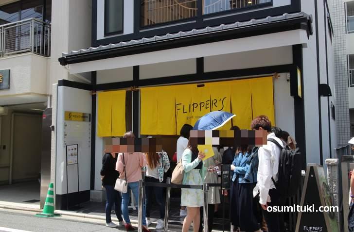 開業2日目で行列ができる「FLIPPER'S京都店」(2018年4月26日撮影)