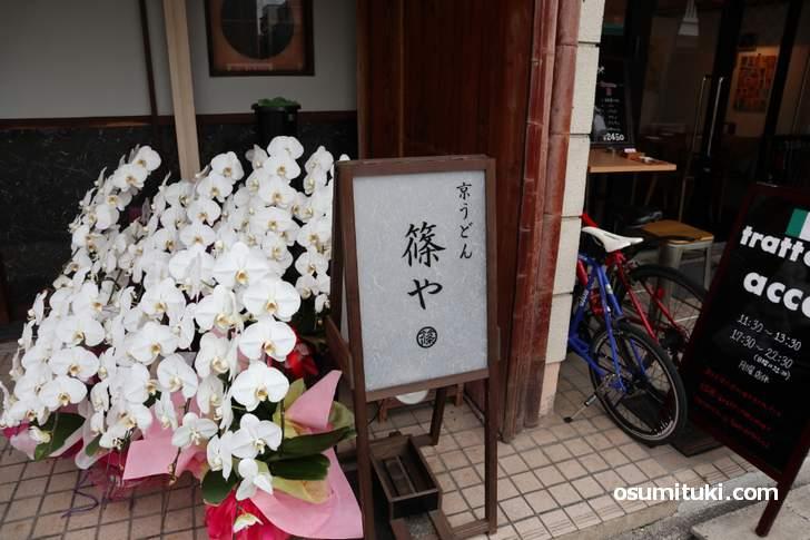 京うどん・定食 篠や が2018年12月21日新店オープン