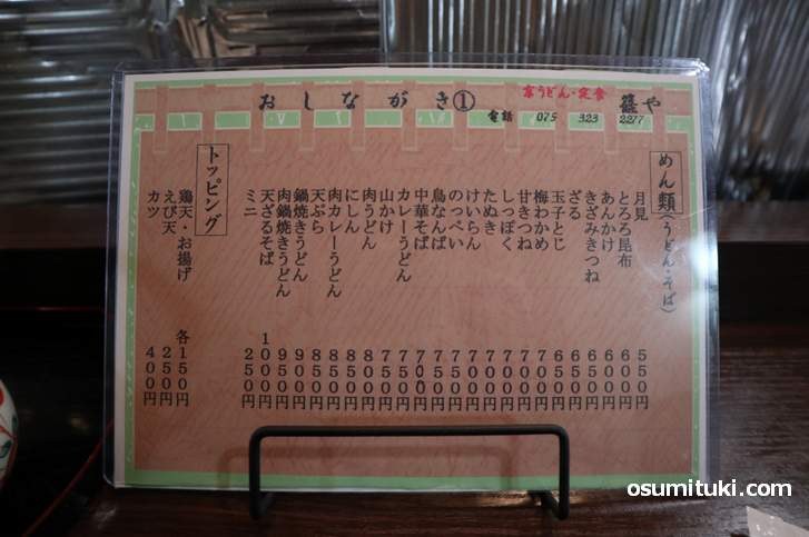 京うどん・定食 篠や メニューと値段(めん類)