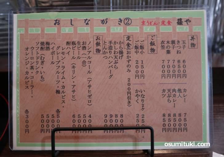 京うどん・定食 篠や メニューと値段(丼もの、定食)
