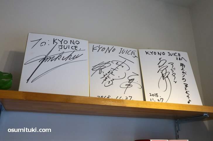 KYONO JUICE さんの店内にあった『雨上がりのフォトぶら♪』のサイン色紙