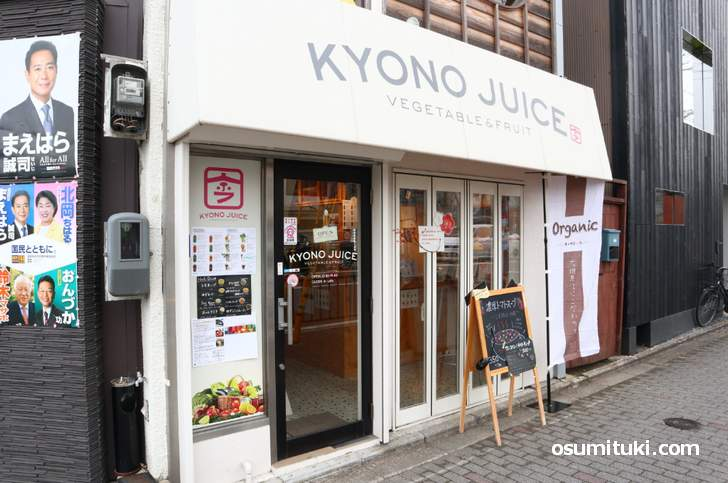 下鴨本通北大路の北西角の目立つお店が「KYONO JUICE」さんです